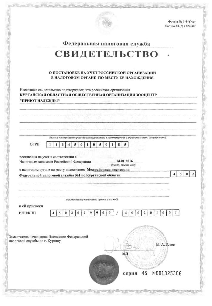 св-во о пост на учет в налоговой